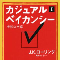 Японское издание (1 часть)