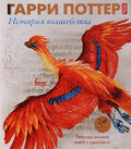 Книга выставки Гарри Поттер История волшебства Махаон Обложка 2018