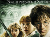 Гарри Поттер и Тайная комната (фильм)