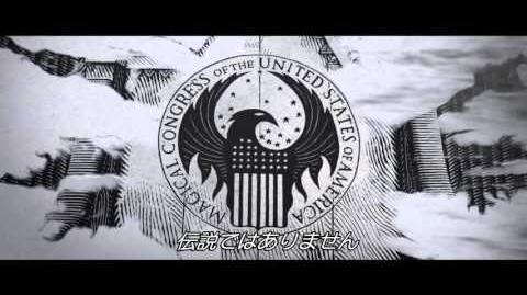 J.K.ローリング「北アメリカ大陸の魔法界」紹介映像【HD】
