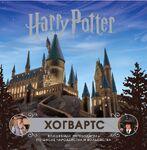Хогвартс Волшебный путеводитель обложка Эксмо 2018