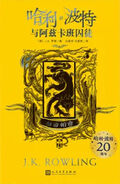 PA-Cover ZH-HANS HouseHufflepuffPaperback