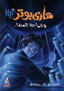 Harry Potter 5 Arabic cover