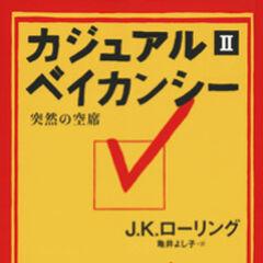 Японское издание (2 часть)