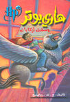 Harry Potter 3 Arabic cover