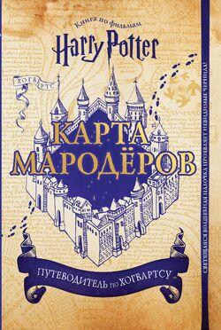 Карта мародеров с волшебной палочкой обложка Махаон 2018