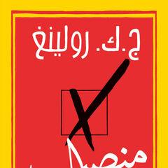 Арабское издание