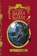 Сказки барда Биддля обложка Махаон