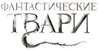 Fantastic Beasts logo rus