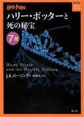 DH-CoverC JA 2012Original