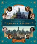 Волшебный мир Дж.К.Роулинг