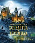 Гарри Поттер Трехмерная карта Хогвартса и Хогсмида обложка Эксмо 2018