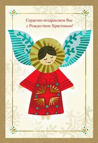 Smiling-Angel-RussianLanguage-Christmas-Card-root-399XXO1685 PV.1.XXO1685.jpg Source Image