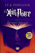 HBP-Cover EL 20thAnniversary