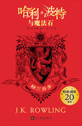 PS-Cover ZH-HANS HouseGryffindorPaperback