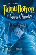 HP5 Order of the Phoenix