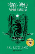 PA-Cover ZH-HANS HouseSlytherinPaperback