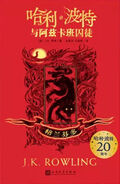 PA-Cover ZH-HANS HouseGryffindorPaperback