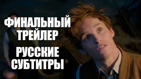 Fantastic Beasts and Where to Find Them Final Trailer HD