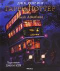 Гарри Поттер и Узник Азкабана обложка Махаон 2017