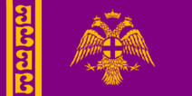 Exarchy of Constantinople