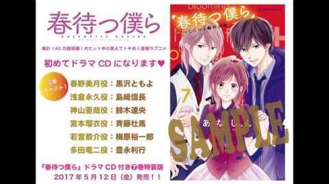 【初ドラマCD!】「春待つ僕ら」ドラマCD付き⑦巻特装版 サンプル版