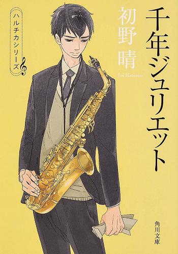 Kadokawa Bunko