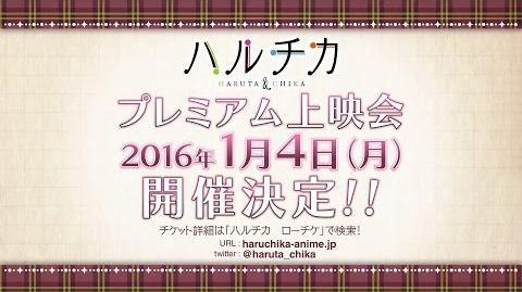2016年1月6日(水)放送開始予定!「ハルチカ~ハルタとチカは青春する~」PV第2弾