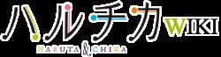 Haruta & Chika Wikia