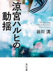 Wavering live-action reprint cover