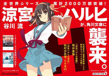 Haruhi holding a Kadokawa Bunko book by Noizi Ito