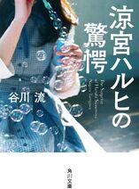 Surprise live-action reprint cover