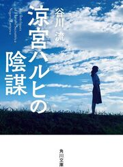 Intrigues live-action reprint cover
