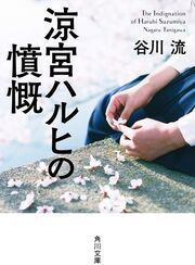 Indignation live-action reprint cover