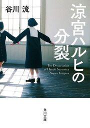 Dissociation live-action reprint cover