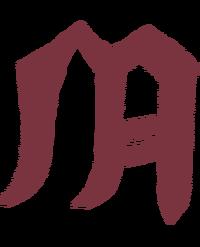 North High Emblem