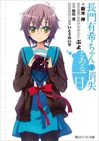 Toaru Ichinichi Cover1