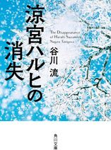 Disappearance live-action reprint cover