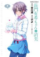 NagatoYuki V7 cover
