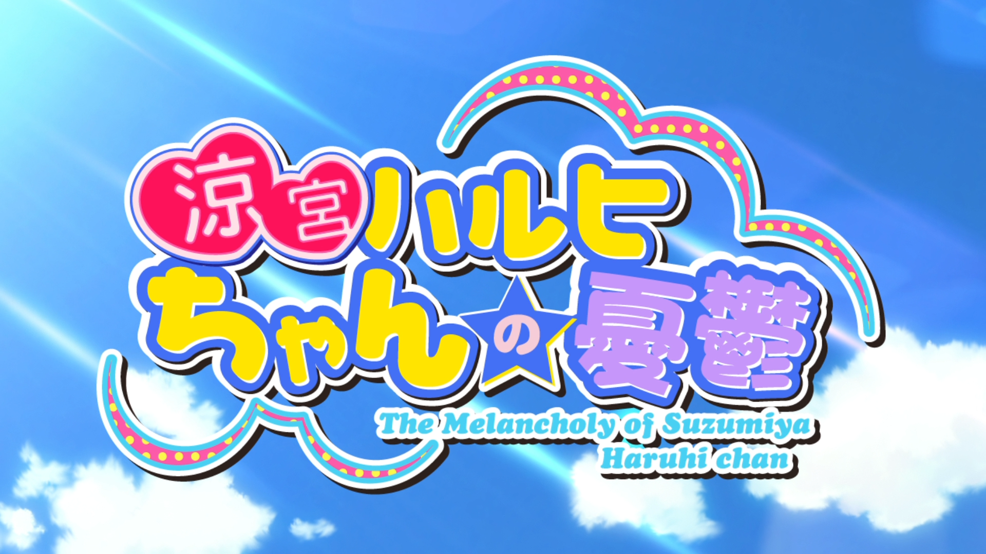 The Melancholy Of Haruhi Chan Suzumiya Pc Game Haruhi Wiki