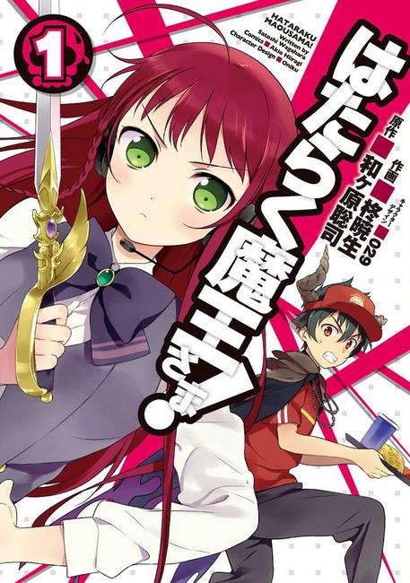 Hataraku Maou Sama Manga Volume 1