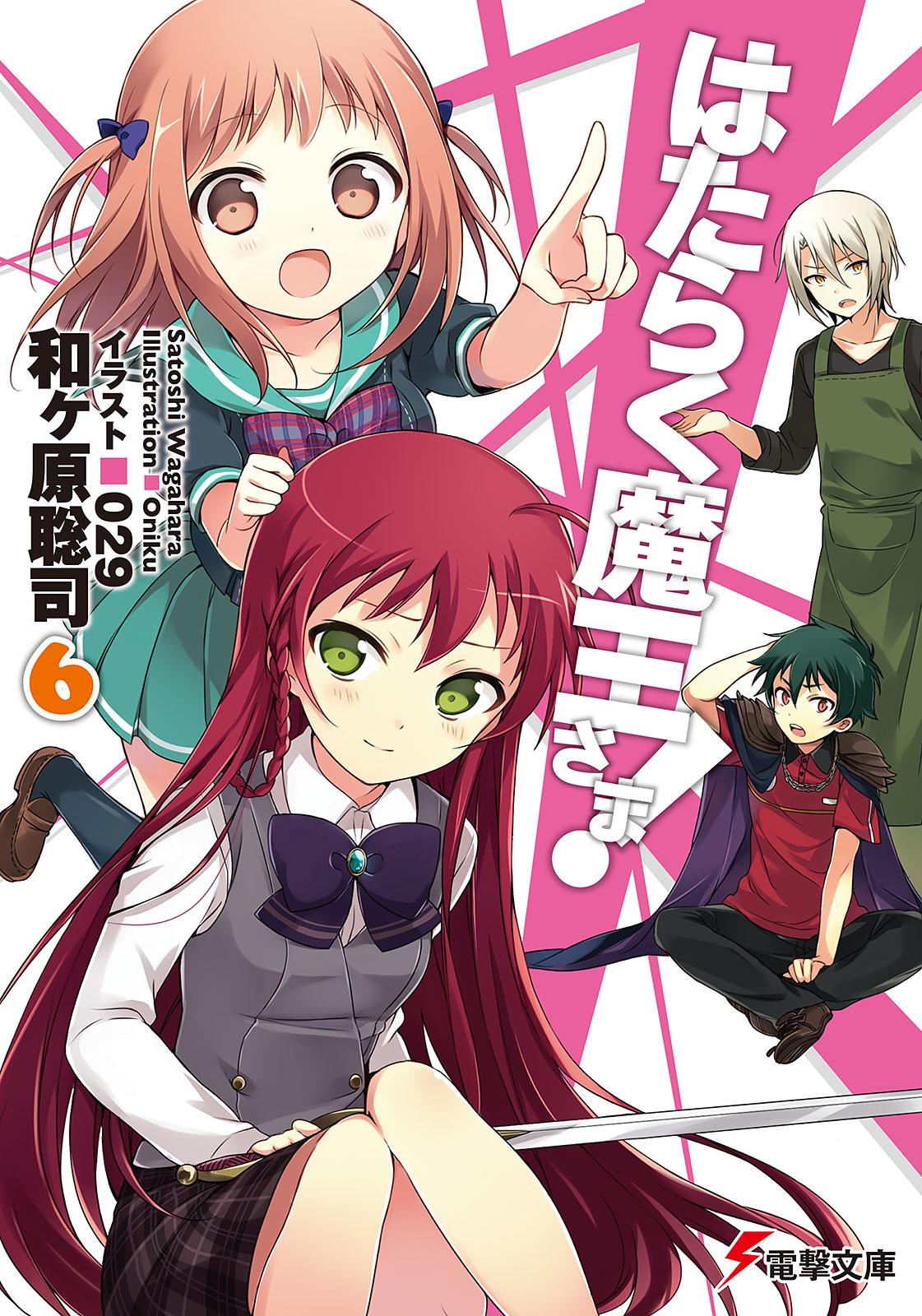 Hataraku Maou-sama Light Novel Pdf