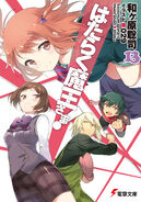 Hataraku Maou Sama Volume 13 Cover