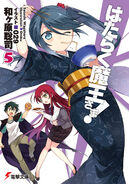 Volume 5 cover