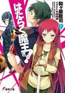 Hataraku Maou Sama Volume 9 Cover