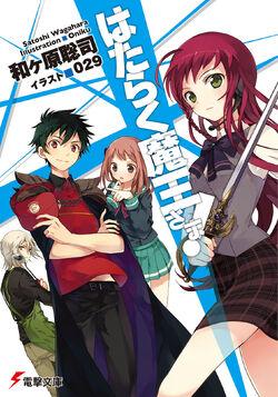 Volume 1 Cover Japanese