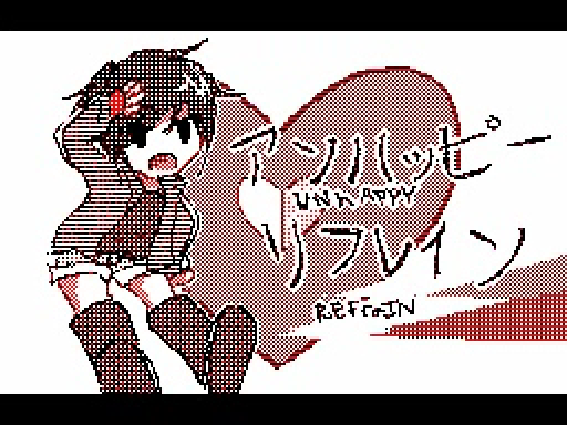 File:Unhappy Refrain.png