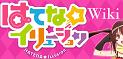 Hatena☆Illusion Wiki