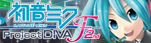 Bannière f2nd psvita