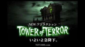 Tokyo DisneySea's Tower of Terror - Official Commercial